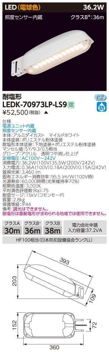 ◆受注品◆東芝LEDK-70973LP-LS9LED防犯灯40VA
