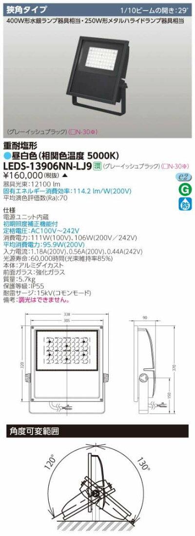◆受注品◆東芝LEDS-13906NN-LJ9LED小形投光器