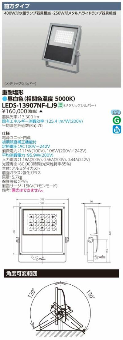 ◆受注品◆東芝LEDS-13907NF-LJ9LED小形投光器