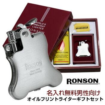 【男性向けギフトセット】:ロンソンオイルライターバンジョー(BANJO)名入れ無料・送料無料