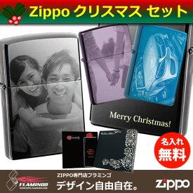 【Xmas専用】【期間限定】クリスマスZippoセット 写真彫刻 ケース名入れ アラベスク消耗品付ギフトボックス 送料無料