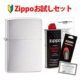 Zippoお試しセット Zippo本体 オイル小缶 フリント等消耗品 ガイドブック付属 贈物 ギフト オプション購入で名入れ可