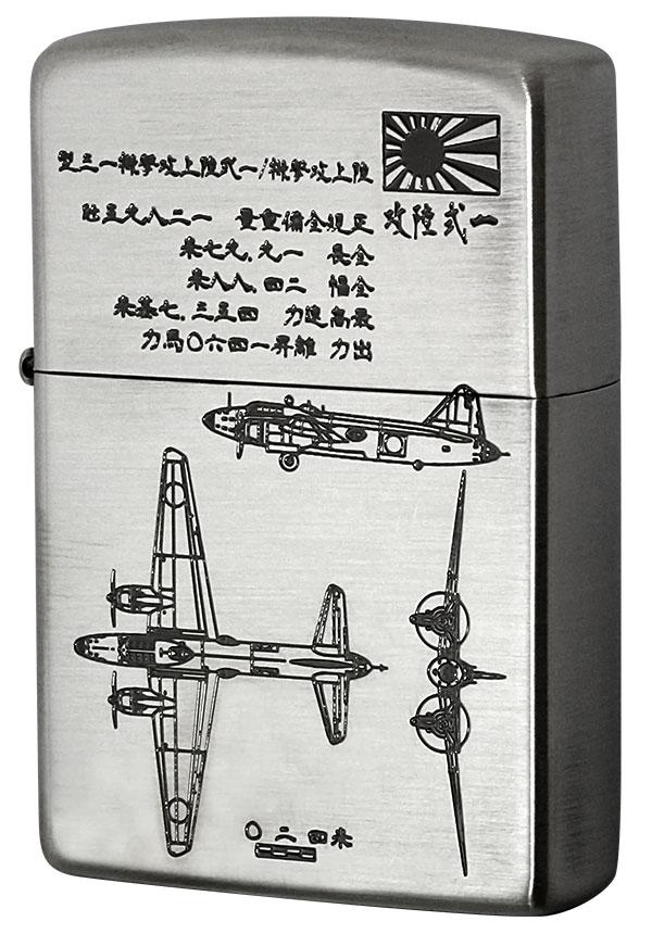Zippo ジッポー 一式陸攻 大日本帝国海軍 一式陸上攻撃機 フラミンゴ限定販売 zippo ジッポ ライター オプション購入で名入れ可