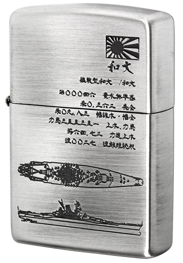 Zippo ジッポー 戦艦 大和 大日本帝国海軍 大和型 1番艦 フラミンゴ限定販売 zippo ジッポ ライター オプション購入で名入れ可
