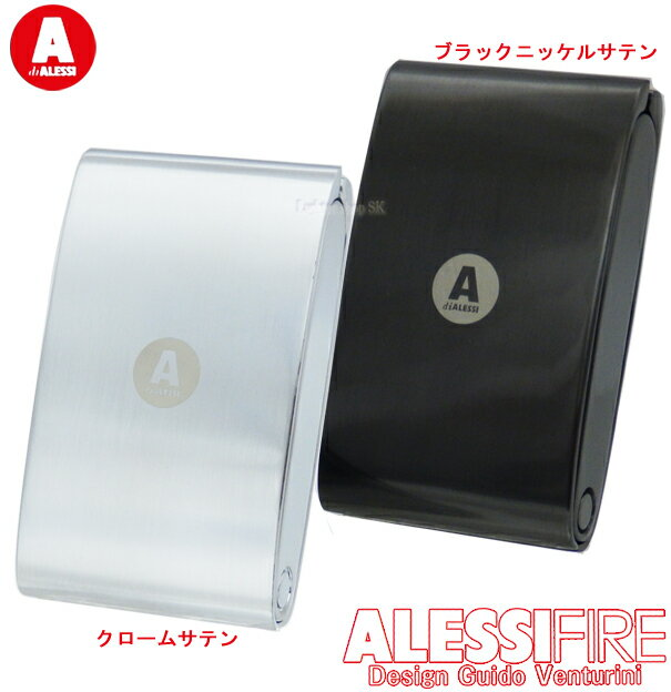 【OUTLET】ALESSI FIRE Ashley Flipアレッシィ フリップ携帯灰皿【SALE】【在庫一掃セール】【50%OFF】【半額】