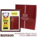 RONSON ロンソン ギフトボックスオイルライター専用ボックス ※ライターは付いておりません