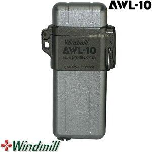 Windmill AWL-10 ウインドミル アウルテン ターボライター ガンメタル【防水・耐風機能搭載】【日本製】
