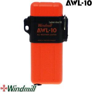 Windmill AWL-10 ウインドミル アウルテン ターボライター オレンジマット【防水・耐風機能搭載】【日本製】【追跡可能メール便(ネコポス)対応商品/日時指定不可】