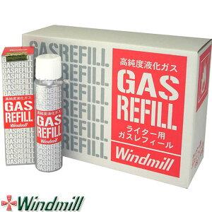 Windmill GAS ウインドミル ガスボンベ 12本セット【活性炭入り高純度液化ガス】【送料無料】