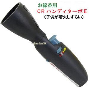 お線香用 ガス注入式 ハンディ ターボライター2 ブラック【点火棒】 CR対応商品