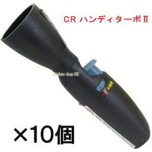 お線香用 ガス注入式 ハンディ ターボライター2 ブラック 10個セット【点火棒】 CR対応商品