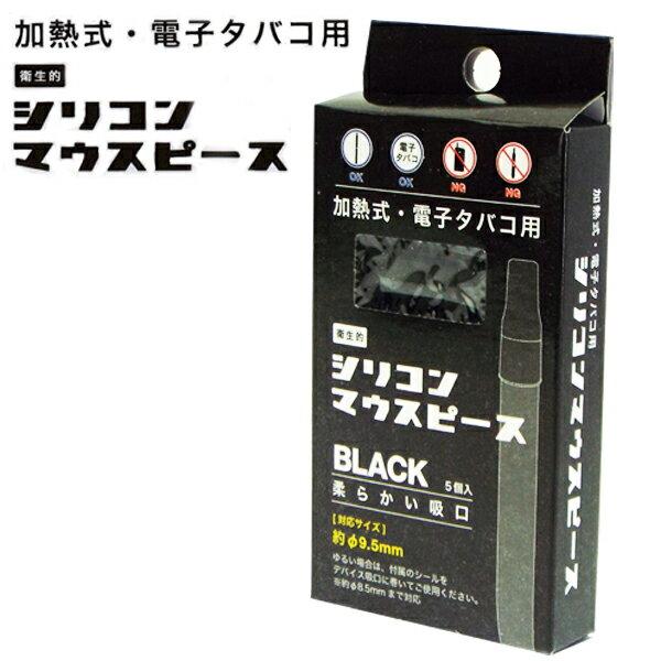 【加熱式 電子タバコ用】シリコン マウスピース5個入【ネコポス発送可能商品】【ネコポス5個まで発送可能】