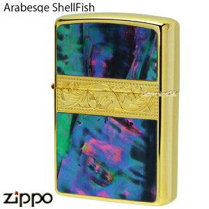 ZIPPO アラベスク シェルフィッシュ-1 Arabesque ShellFish-1 2G-ARSF【送料無料】