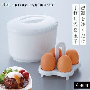 温泉玉子 温泉たまご メーカー 調理器 温玉ごっこ大(4個用) 18536 ギフト プレゼント 贈り物