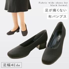 フォーマルシューズ レディース 婦人靴 入学式 足が楽な 布製フォーマルパンプス おしゃれ