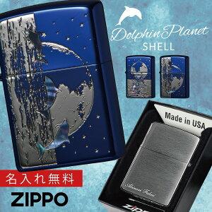 【返品不可】zippo ジッポー ライター ジッポライター ジッポーライター Zippo ブランド 名入れ 彫刻 名前入り オイルライター ブルー 青 シェル加工 貝貼り イルカ いるか 地球 イオンコーティ