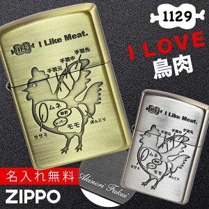 zippo ライター 名入れ 彫刻 ブランド ジッポーライター zippoライター Zippoライター Zippo ジッポー ギフト プレゼント 父の日 誕生日 おしゃれ 名前入り zippo 名入れ ジッポー オイルライター ア