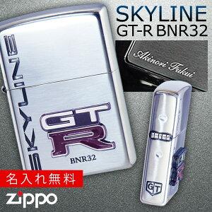 【返品不可】【正規代理店】 zippo ライター 名入れ ジッポライター スカイライン GT-R BNR32 SKYLINE オイルライター メンズ 喫煙具 ブランド かっこいい プレゼント ギフト 彼氏 男性 人気 エンブ