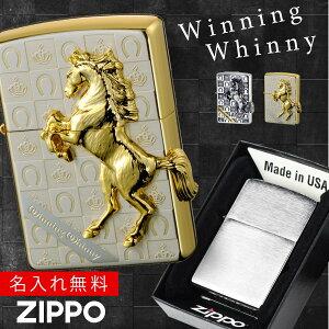 【返品不可】zippo ライター ブランド ジッポーライター zippoライター 馬 ウィニングウィニーグランドクラウンシルバー ギフト プレゼント 贈り物 返品不可 彫刻 無料 名前 名入れ メッセージ