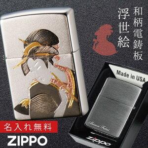【返品不可】zippo 名入れ ジッポー ライター 和柄 日本のお土産 ZP 電鋳板 浮世絵 名入れ ギフト プレゼント 贈り物 返品不可 彫刻 無料 名前 名入れ メッセージ オイルライター ジッポライタ