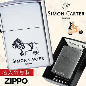 【返品不可】zippo ジッポー ライター ジッポライター ジッポーライター Zippo サイモンカーター ブランド 名入れ 彫刻 名前入り 名前 名入れ彫刻 ネーム彫刻 ネーム入れ オイルライター 200 シ
