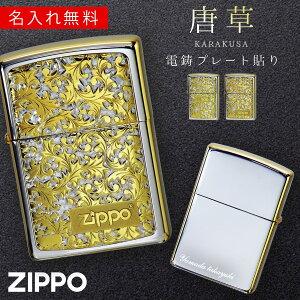 【返品不可】ジッポライター zippo ライター 名入れ かっこいい ブランド 高級 ジッポーライター オイルライター 200 両面加工 唐草 模様 彫刻 鏡面仕上げ ゴールド 金 シルバー 銀 おしゃれ 大