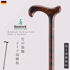 一本杖 木製杖 ステッキ ドイツ製 1本杖 ガストロック社 GA-11 ギフト プレゼント 贈り物