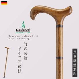 一本杖 木製杖 ステッキ ドイツ製 1本杖 ガストロック社 GA-12 ギフト ギフト プレゼント 贈り物
