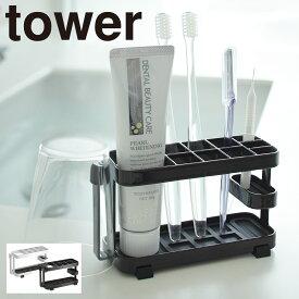 歯ブラシホルダー 歯ブラシスタンド トゥースブラシスタンド タワー ワイド 白い 黒 tower 山崎実業 yamazaki