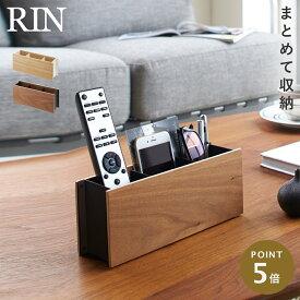 リモコンラック 木製 リモコンスタンド おしゃれ ペン&リモコンラック リン RIN リモコンスタンド おしゃれ 木 木製 かわいい ペン立て