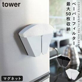 コーヒーペーパーフィルターホルダー マグネット タワー キッチン 白い 黒 tower コーヒーグッズ特集 山崎実業 yamazaki