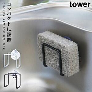 スポンジラック シンク 吸盤 スポンジ置き おしゃれ 吸盤スポンジホルダー タワー 白い 黒 tower 山崎実業
