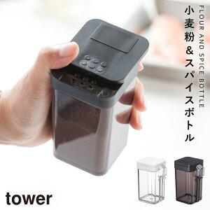 調味料入れ 片手 小麦粉 片栗粉 ストッカー 小麦粉&スパイスボトル タワー キッチン 白い 黒 tower
