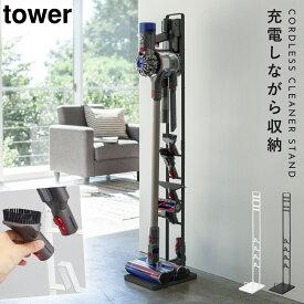 \今だけ10%OFF/ダイソン掃除機スタンド dyson 収納 掃除機ストッカー コードレスクリーナースタンド タワー 白い 黒 tower