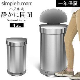 simplehuman シンプルヒューマン セミラウンドステップカン 45L 00124 返品不可 代引不可 メーカー直送