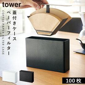 コーヒーペーパーフィルターケース コーヒーフィルター ホルダー ドリップ 収納 タワー 白い 黒 tower コーヒーグッズ特集 山崎実業 yamazaki