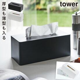 ティッシュケース ティッシュボックス 鼻セレブ対応 おしゃれ 厚型対応ティッシュケース タワー 白い 黒 tower 山崎実業