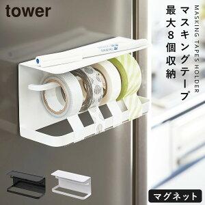 マスキングテープカッター マスキングテープ カッター マグネットマスキング テープホルダー タワー 白い 黒 tower 山崎実業