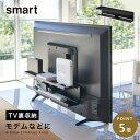 ルーター 収納 テレビ裏収納ラック smart シンプル ブラック 04484