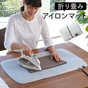 アイロン台 アイロンマット 折りたたみ コンパクト コンパクト 平型 おしゃれ アイロン 小さい アイロンボード 卓上 四角 持ち運び 使いやすい 折り畳みアイロンマット アルミ