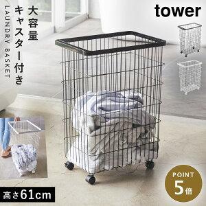 ランドリーバスケット 大容量 キャスター ランドリーバスケット キャスター付き タワー tower 山崎実業 yamazaki