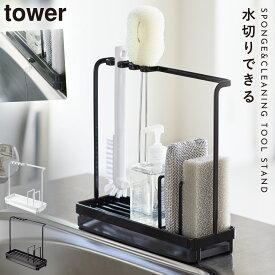 スポンジラック スポンジホルダー スポンジ スポンジ置き 洗剤 シンク 蛇口 キッチン スタンド tower スポンジ&クリーニングツールスタンドタワー