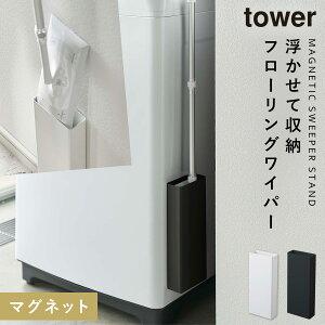 フローリングワイパースタンド タワー tower TOWER ブラック ホワイト 白 黒 山崎実業 フローリングワイパー クイックルワイパー 収納 スタンド マグネット 洗濯機横 隙間収納 ワイパー ホルダ
