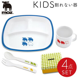 moz エルク 食器セット 北欧デザイン 子供食器 子供用食器 ランチセット 50145 ギフト プレゼント 贈り物