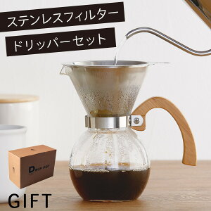 コーヒードリッパー セット コーヒーメーカー ブリューコーヒー 耐熱ドリッパーセット 400ml 51640 コーヒーグッズ特集 ギフト プレゼント 贈り物 誕生日 クリスマス