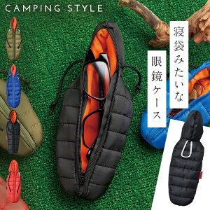 メガネケース 眼鏡ケース めがね 眼鏡 メガネ サングラス ケース 小物入れ スリーピングバッグ メガネケース カラビナ付き フック 寝袋 シェラフ マミー型 旅行 雑貨 アウトドア ピクニック