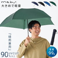 超軽量UV折りたたみ傘99
