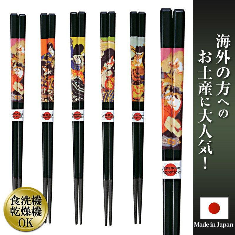 箸 日本製 越前塗 海外 日本のお土産 22.5cm 歌舞伎箸 面取角箸 還暦祝い 古希 喜寿 ギフト プレゼント 贈り物