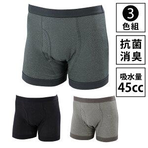 失禁パンツ 男性用 尿漏れパンツ メンズ トランクス セット お尻まで安心ニットトランクス 3色組