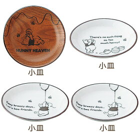 ディズニー食器セットお皿ギフトプーさんパーティーセット3524-05